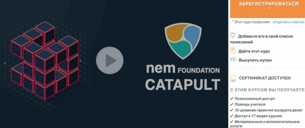 курс nem Catapult
