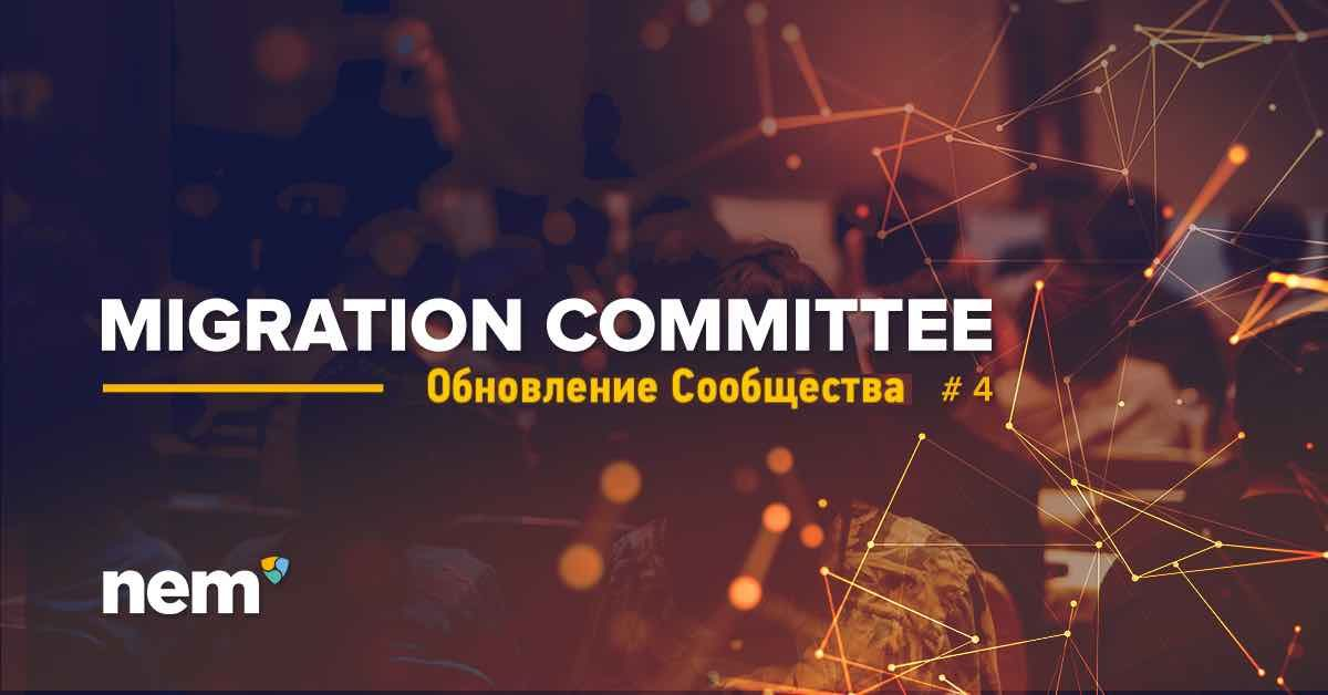 Миграционный Комитет — Миграция Катапульт (Catapult) #4
