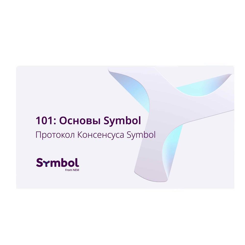 Протокол Консенсуса Symbol