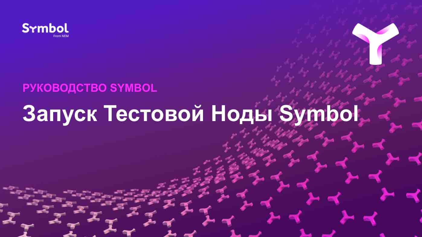 Запуск Тестовой Ноды Symbol - Инструкция