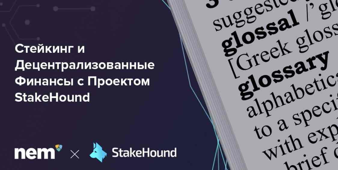 NEM Group присоединился к ралли децентрализованным финансам (DeFi), запустив stakedXEM на платформе StakeHound