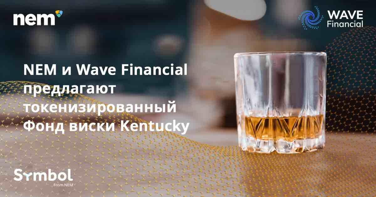Цифровой фонд Wave Kentucky Whiskey 2020